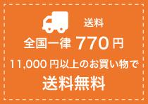 送料全国一律770円 : 1万1千円以上のお買い上げで送料無料